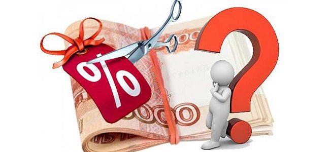 Как остановить начисление процентов и штрафов по кредиту