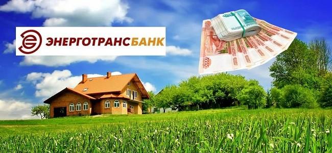 Кредит под залог земельного участка пенсионерам в Энерготрансбанке