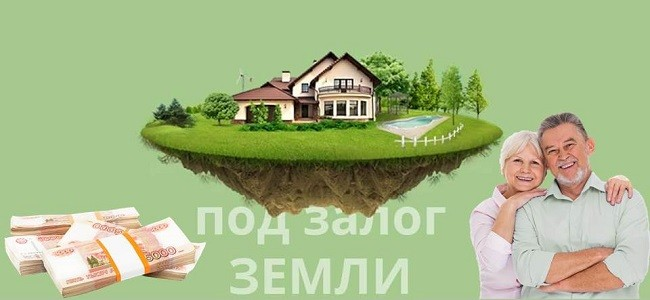 Кредит под залог земельного участка пенсионерам