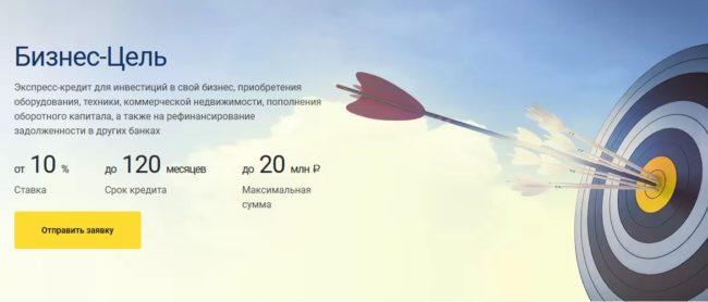 бизнес цель от Уралсиб