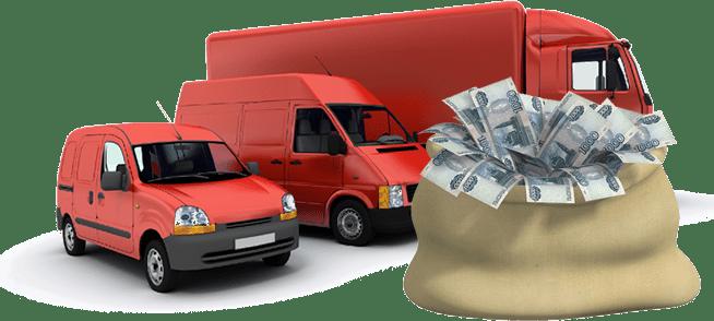 коммерческий кредит под залог транспорта