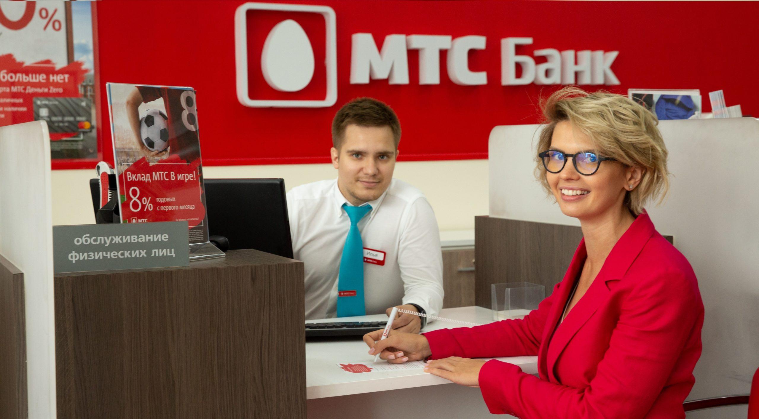 кредит МТС Банка
