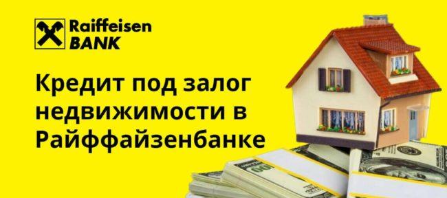 кредит под залог недвижимости Райффайзенбанка