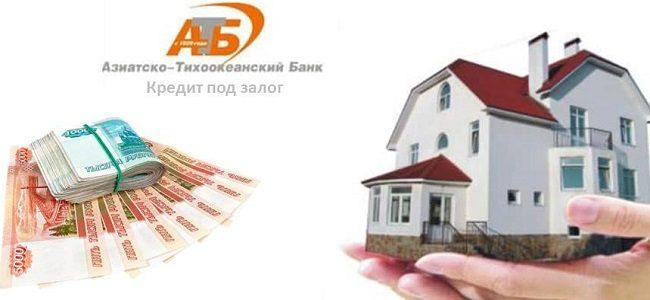 кредит под залог от АТБ