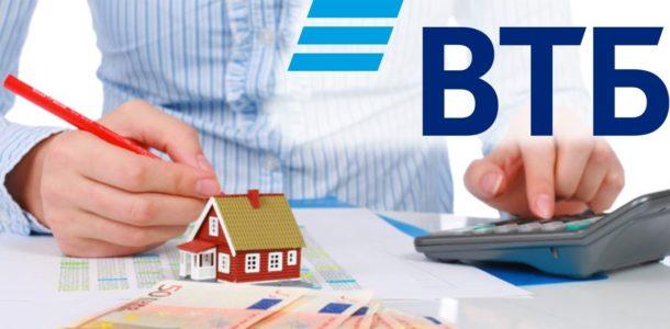 кредитное предложение под залог от ВТБ