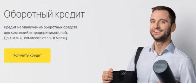 оборотный кредит для бизнеса от Тинькофф