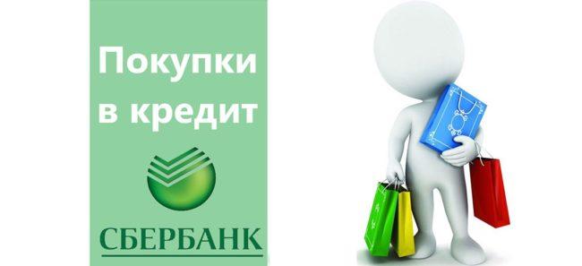 покупки в кредит в Сбербанке