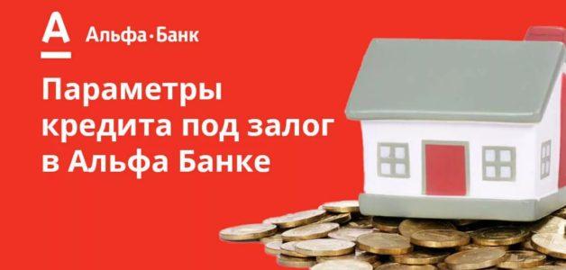 заем под залог недвижимости Альфа Банка