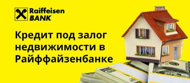 заем под залог недвижимости в Райффайзенбанке