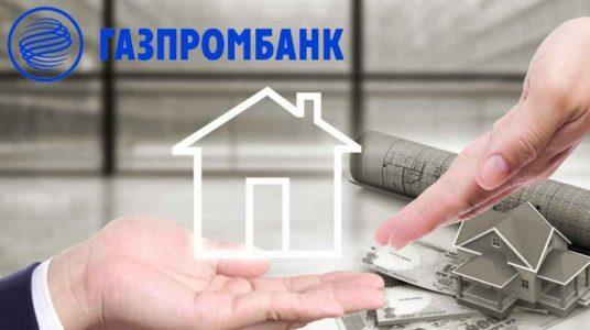 залоговый кредит Газпромбанка