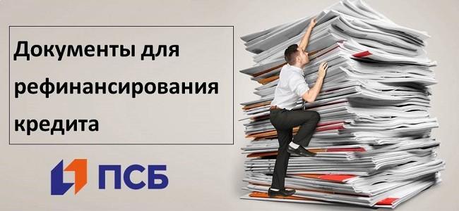 Документы для рефинансирования кредита в Промсвязьбанке