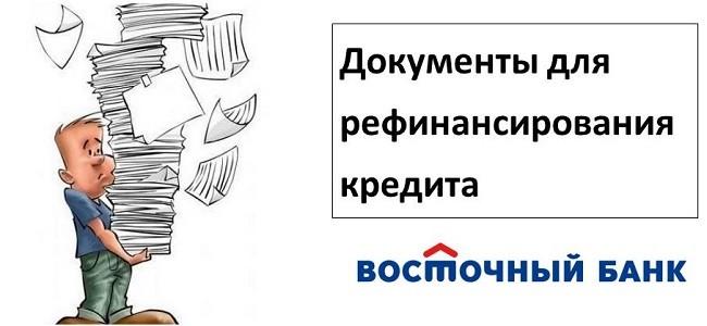 Документы для рефинансирования кредита в Восточном Банке
