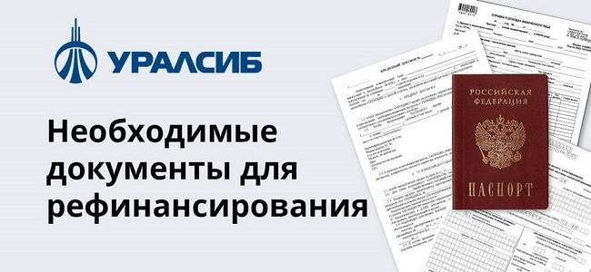 Документы для рефинансирования в банке Уралсиб