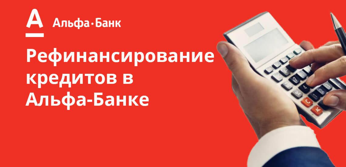 Как рефинансировать заем в Альфа Банке