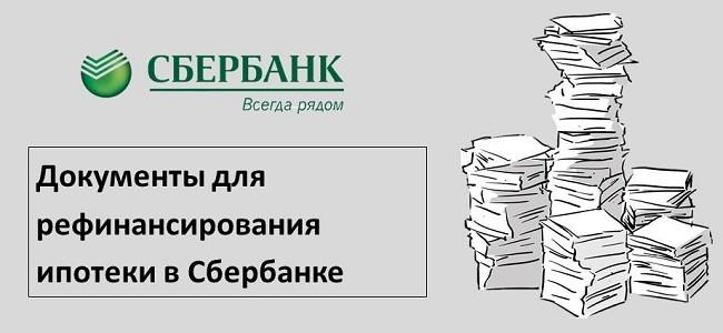 Какие документы нужны для рефинансирования ипотеки в Сбербанке