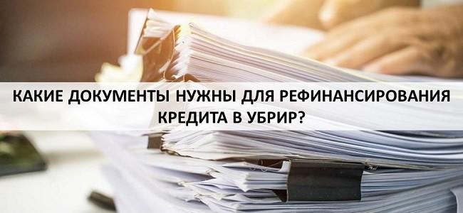 Какие документы нужны для рефинансирования кредита в УБРиР