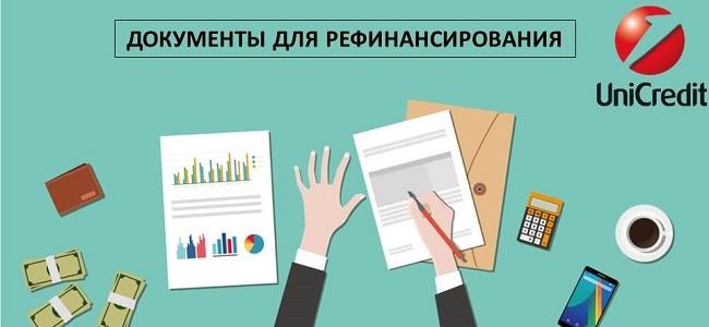 Какие документы нужны для рефинансирования в Юникредит Банке