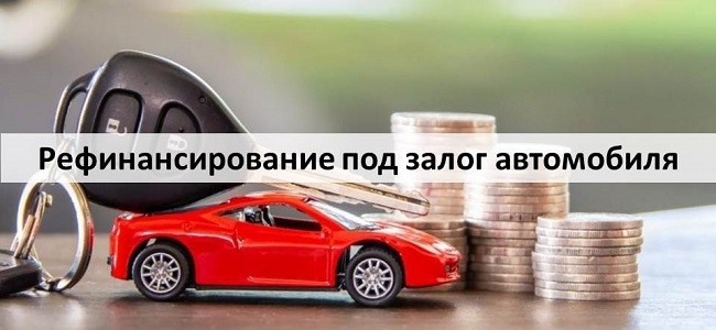 Рефинансирование под залог автомобилей