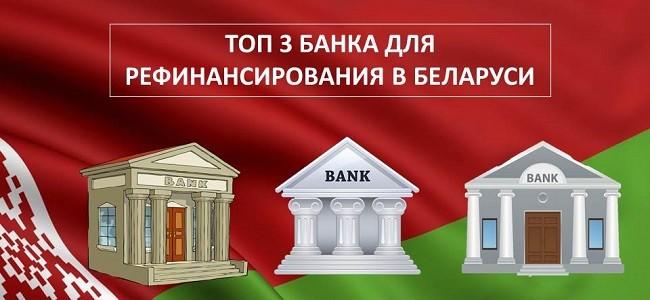 ТОП 3 банка для рефинансирования в Беларуси