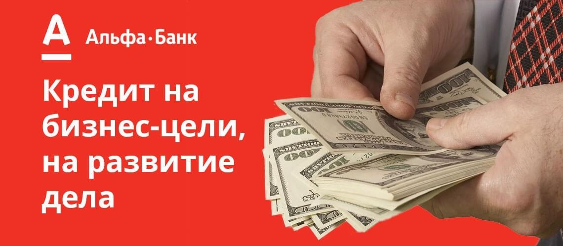 бизнес-кредит под залог от Альфа Банка