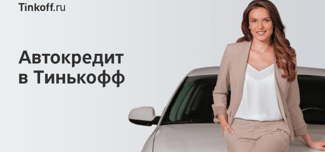 кредит на машину от Тинькофф