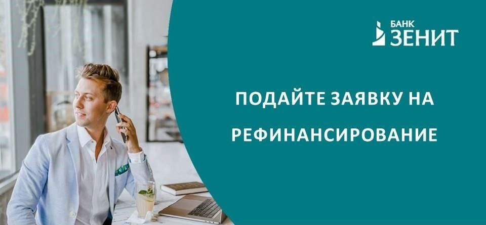 подайте заявку на рефинансирование в банк Зенит
