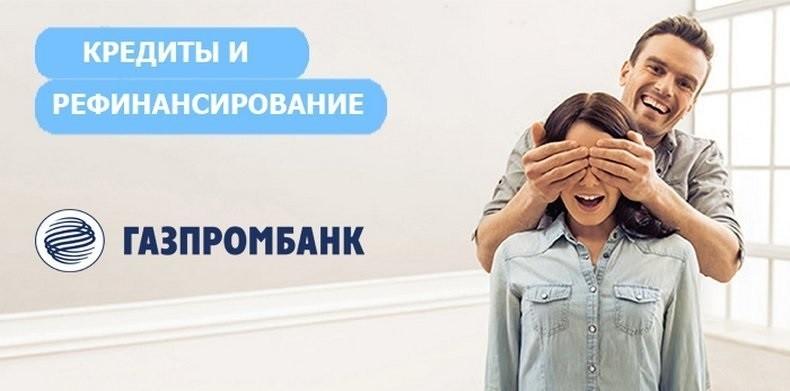 программа рефинансирование Газпромбанка