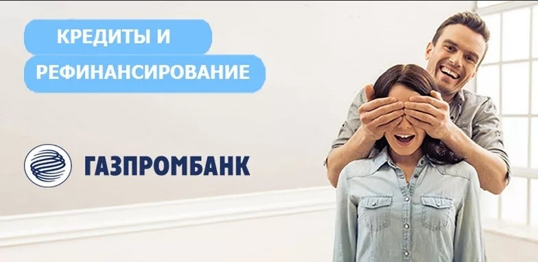 рефинансирование от Газпромбанка реклама