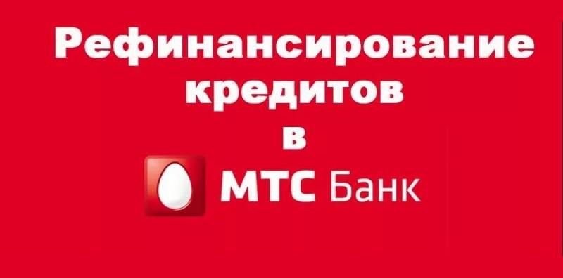 рефинансирование в МТС банке