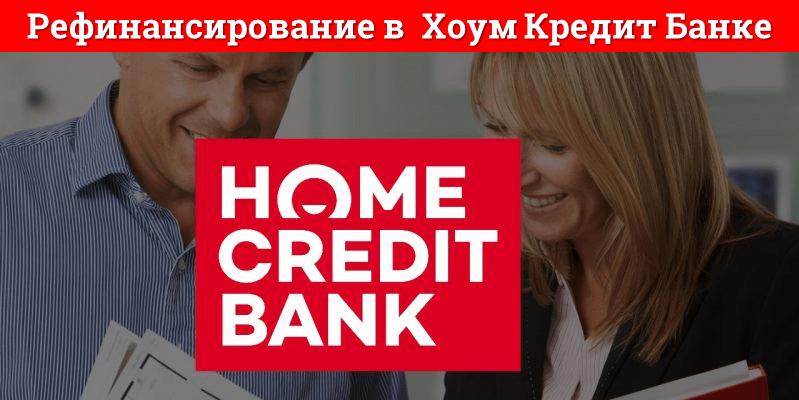 рефинансирование в банке Хоум Кредит