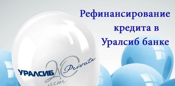 рефинансирование займов в Уралсиб