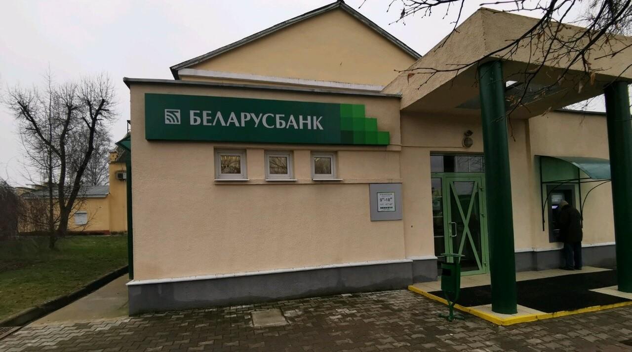 Белорусбанк ждет пенсионеров