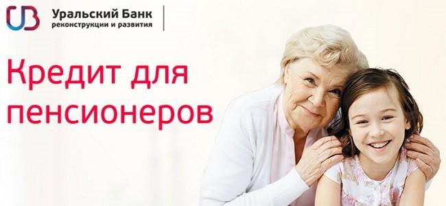 До скольки лет дают кредит пенсионерам в УБРиР