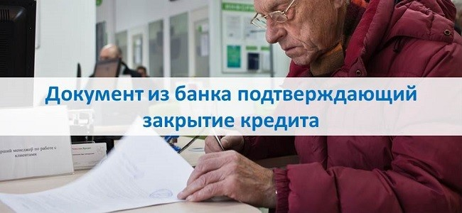 Документ из банка подтверждающии закрытие кредита