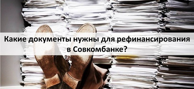 Какие бумаги нужны для рефинансирования в Совкомбанке