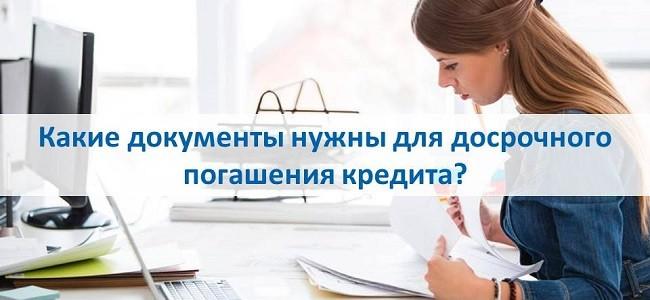 Какие документы нужны для досрочного погашения кредита