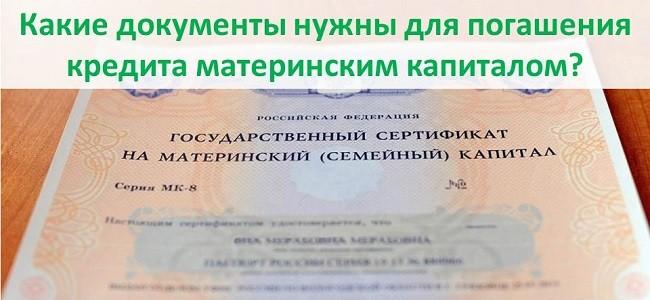 Какие документы нужны для погашения кредита материнским капиталом