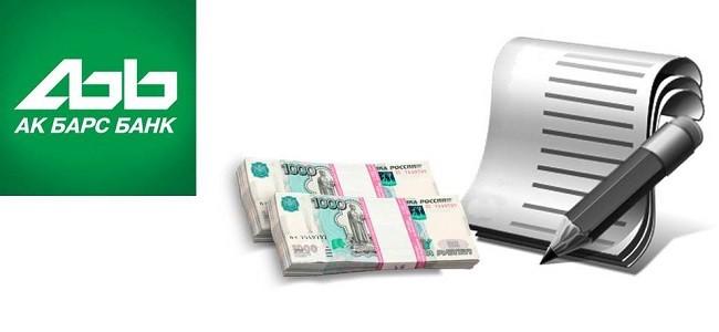 Какие документы нужны для получения кредита в Ак Барс Банке