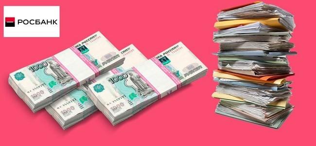 Какие документы нужны для получения кредита в Росбанке