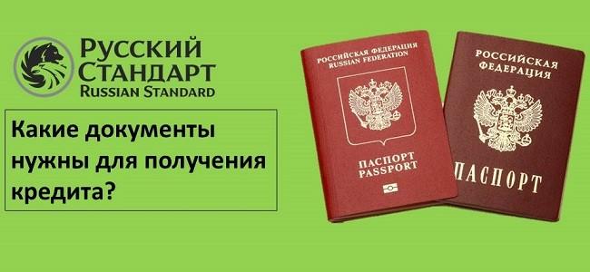 Какие документы нужны для получения кредита в Русском Стандарте
