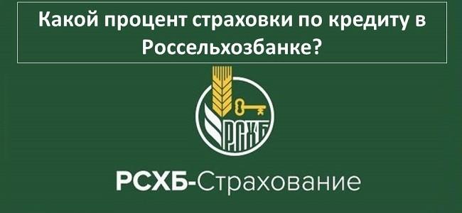 Какой процент страховки по кредиту в Россельхозбанке
