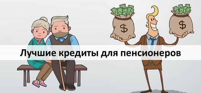 Лучшие кредиты для пенсионеров