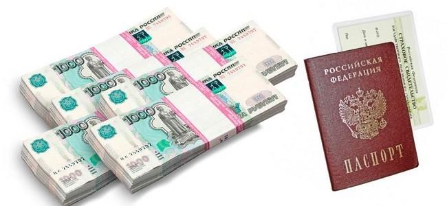 Получить в кредит 500000 рублей по 2 документам