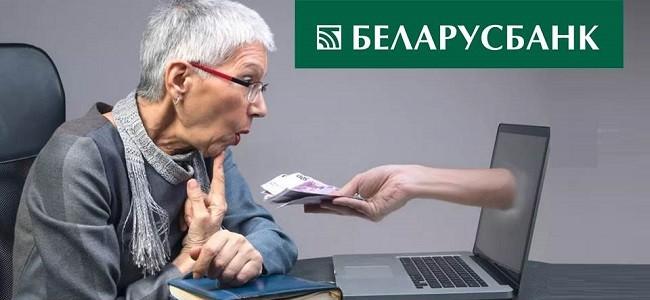 Проценты по кредиту для пенсионеров в Беларусбанке