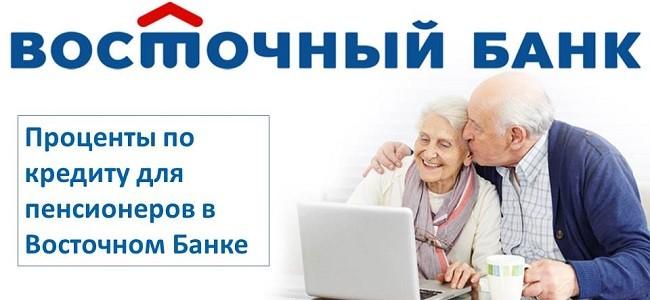 Проценты по кредиту для пенсионеров в Восточном Банке