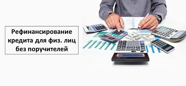 Рефинансирование кредита для физ лиц без поручителей