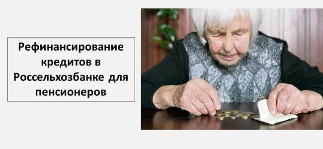 Рефинансирование кредитов в Россельхозбанке для пенсионеров
