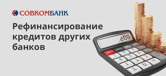 Условия рефинансирования кредита в Совкомбанке