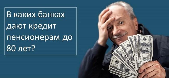 банки где дают кредит пенсионерам