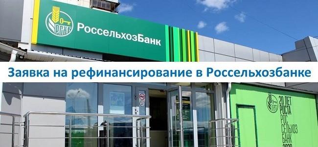 заявка на рефинансирование кредита в россельхозбанке